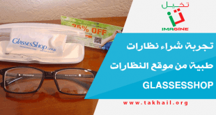 تجربة شراء نظارات طبية من موقع النظارات glassesshop