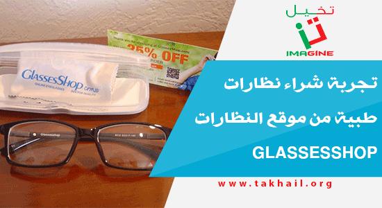 c48015c0b تجربة شراء نظارات طبية من موقع النظارات glassesshop