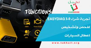 33222e8ca7901 تجربة شراء EasyDiag 3.0 لفحص وتشخيص اعطال السيارات