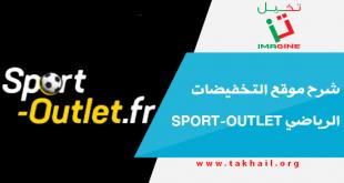 شرح موقع التخفيضات الرياضي sport-outlet