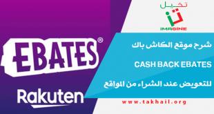 شرح موقع الكاش باك cash back Ebates للتعويض عند الشراء من المواقع