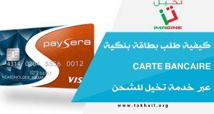 كيفية طلب بطاقة بنكية Carte Bancaire عبر خدمة تخيل للشحن