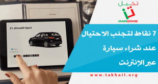 7 نقاط لتجنب الاحتيال عند شراء سيارة عبر الإنترنت