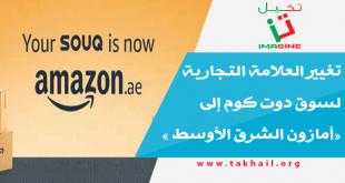 تغيير العلامة التجارية لسوق دوت كوم إلى «أمازون الشرق الأوسط »