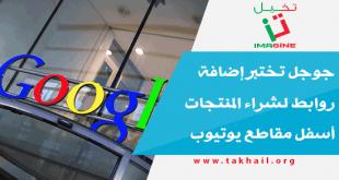 جوجل تختبر إضافة روابط لشراء المنتجات أسفل مقاطع يوتيوب