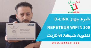 شرح جهاز D-link Repeteur wifi n 300 لتقوية شبكة الأنترنت