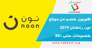 كوبون خصم من موقع نون رمضان 2019 خصومات حتى 80%