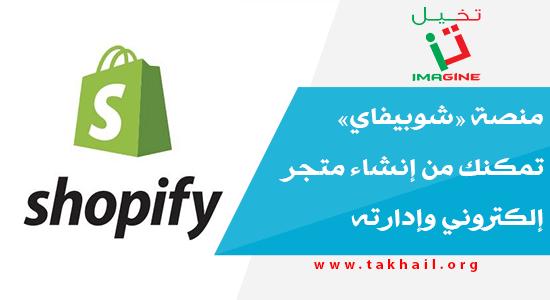منصة «شوبيفاي» تمكنك من إنشاء متجر إلكتروني وإدارته