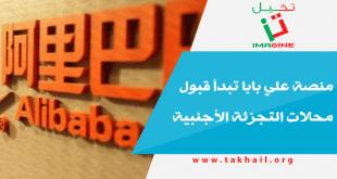 منصة علي بابا تبدأ قبول محلات التجزئة الأجنبية