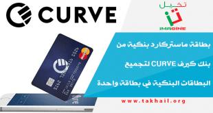 بطاقة ماستركارد بنكية من بنك كيرف Curve لتجميع البطاقات البنكية في بطاقة واحدة