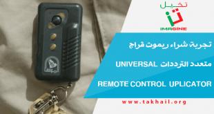 تجربة شراء ريموت قراج متعدد الترددات Universal remote control duplicator