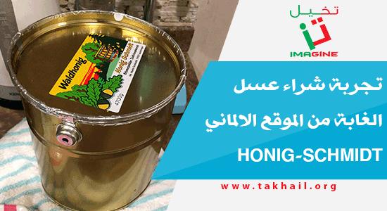 تجربة شراء عسل الغابة من الموقع الالماني honig-schmidt