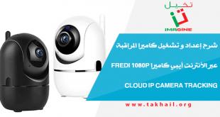 شرح إعداد و تشغيل كاميرا المراقبة عبر الأنترنت أيبي كاميرا FREDI 1080P Cloud IP Camera Tracking