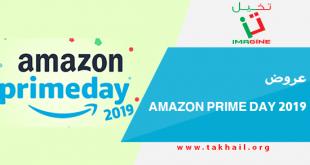عروض Amazon Prime Day 2019