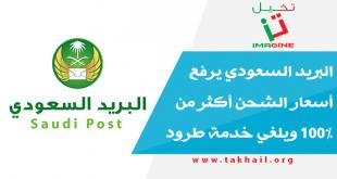 البريد السعودي يرفع أسعار الشحن أكثر من 100% ويلغي خدمة طرود