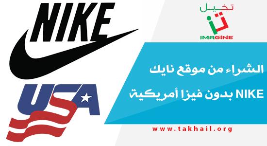 الشراء من موقع نايك Nike بدون فيزا أمريكية