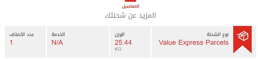 الوزن عند ارامكس 25.44kg