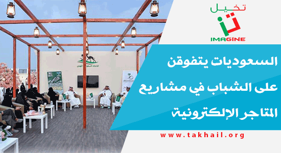 السعوديات يتفوقن على الشباب في مشاريع المتاجر الإلكترونية