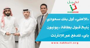 «الأهلي» أول بنك سعودي يُتيح قبول بطاقة «يونيون باي» للدفع عبر الإنترنت