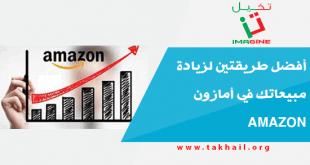 أفضل طريقتين لزيادة مبيعاتك في أمازون Amazon