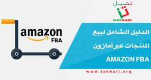 الدليل الشامل لبيع المنتجات عبر أمازون Amazon FBA