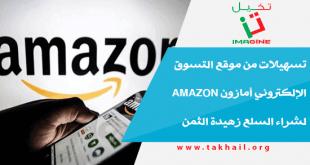 تسهيلات من موقع التسوق الإلكتروني أمازون Amazon لشراء السلع زهيدة الثمن