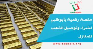 منصة رقمية بأبوظبي لشراء وتوصيل الذهب للمنازل
