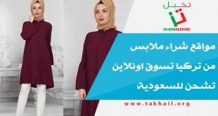 مواقع شراء ملابس من تركيا تسوق اونلاين تشحن للسعودية