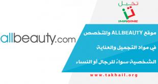 موقع allbeauty والمتخصص في مواد التجميل والعناية الشخصية سواءً للرجال أو النساء