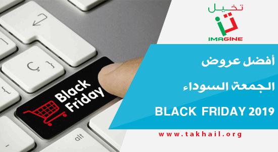 أفضل عروض الجمعة السوداء Black Friday 2019