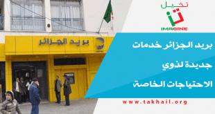 بريد الجزائر خدمات جديدة لذوي الاحتياجات الخاصة