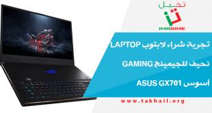 تجربة شراء لابتوب Laptop نحيف للجيمينج Gaming أسوس ASUS GX701