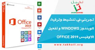 تجربتي في تنشيط وترقية الويندوز Windows و تفعيل الاوفيس 2019 Office