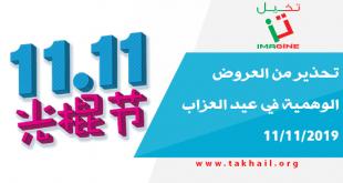 تحذير من العروض الوهمية في عيد العزاب 11/11/2019