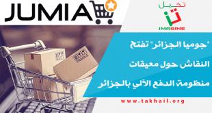 """""""جوميا الجزائر"""" تفتح النقاش حول معيقات منظومة الدفع الآلي بالجزائر"""