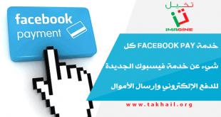 خدمة Facebook Pay كل شيء عن خدمة فيسبوك الجديدة للدفع الإلكتروني وإرسال الأموال