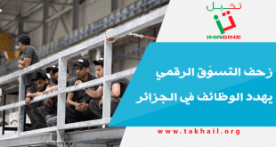 زحف التسوّق الرقمي يهدد الوظائف في الجزائر