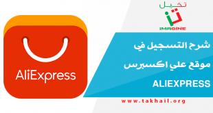 شرح التسجيل في موقع علي اكسبرس aliexpress
