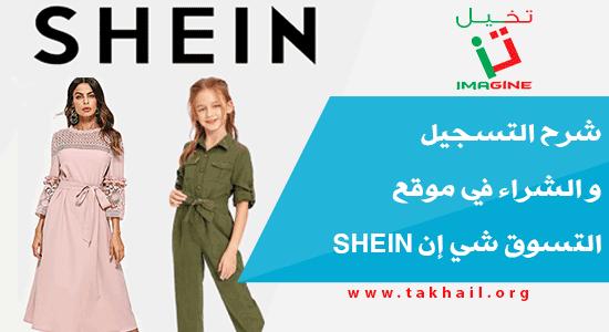 شرح التسجيل و الشراء في موقع التسوق شي إن Shein
