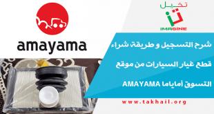 شرح التسجيل و طريقة شراء قطع غيار السيارات من موقع التسوق أماياما Amayama