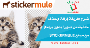 شرح طريقة إزالة وحذف خلفية من صورة بدون برامج مع موقع stickermule