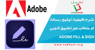شرح كيفية توقيع رسالة أو خطاب عبر تطبيق أدوبي Adobe Fill & Sign