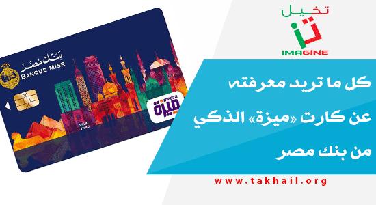 كل ما تريد معرفته عن كارت «ميزة» الذكي من بنك مصر