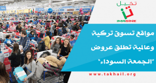 """مواقع تسوق تركية وعالمية تطلق عروض """"الجمعة السوداء"""""""