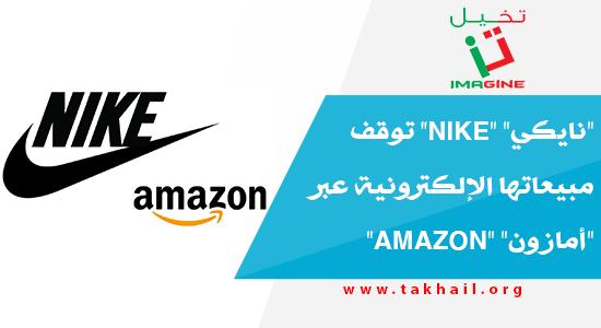"""""""نايكي"""" """"Nike"""" توقف مبيعاتها الإلكترونية عبر """"أمازون"""" """"Amazon"""""""