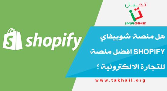 هل منصة شوبيفاي Shopify افضل منصة للتجارة الالكترونية ؟