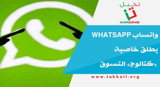 واتساب WhatsApp يطلق خاصية «كتالوج» التسوق