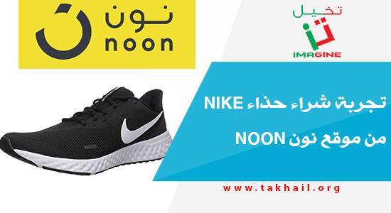 تجربة شراء حذاء Nike من موقع نون Noon