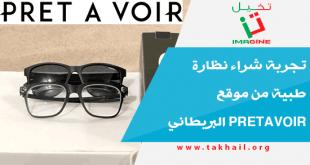 تجربة شراء نظارة طبية من موقع pretavoir البريطاني