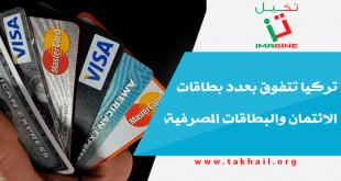 تركيا تتفوق بعدد بطاقات الائتمان والبطاقات المصرفية